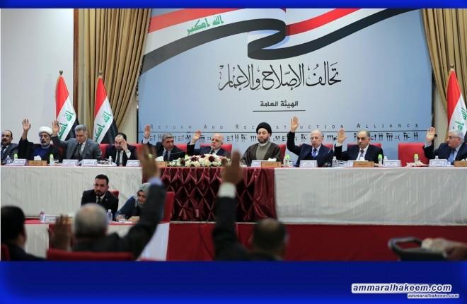 الهيأة العامة لتحالف الاصلاح والاعمار تعقد اجتماعها الثالث وتصوت على انتخاب السيد عمار الحكيم رئيسا للتحالف وبالاجماع
