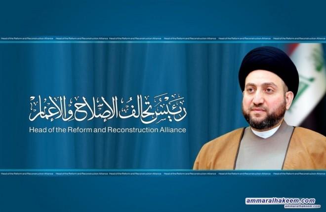 السيد عمار الحكيم يدين الاعتداء على وزارة الخارجية الليبية ويدعو الى تجفيف منابع الارهاب