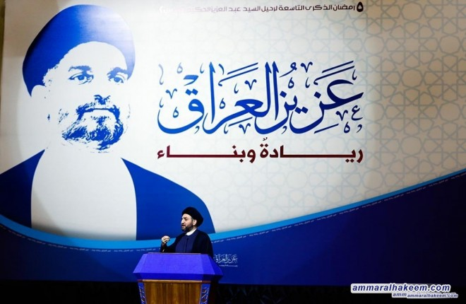 نص كلمة السيد عمار الحكيم في الحفل التأبيني بالذكرى التاسعة لرحيل عزيز العراق ( قدس )