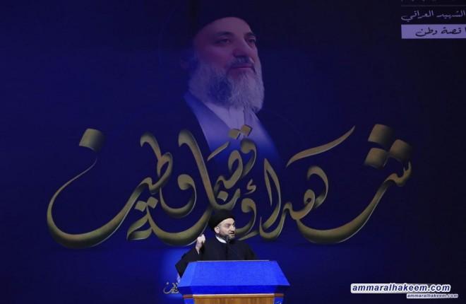 نص كلمة السيد عمار الحكيم بمناسبة يوم الشهيد العراقي في الاول من رجب 1440هـ السبت 9-3-2019 - الحفل التأبيني الرسمي