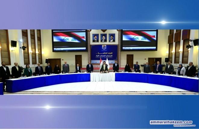 برئاسة سماحة السيد عمار الحكيم؛ تحالف الإصلاح والإعمار يعقد الإجتماع الفصلي الأول للجانه الدائمة.