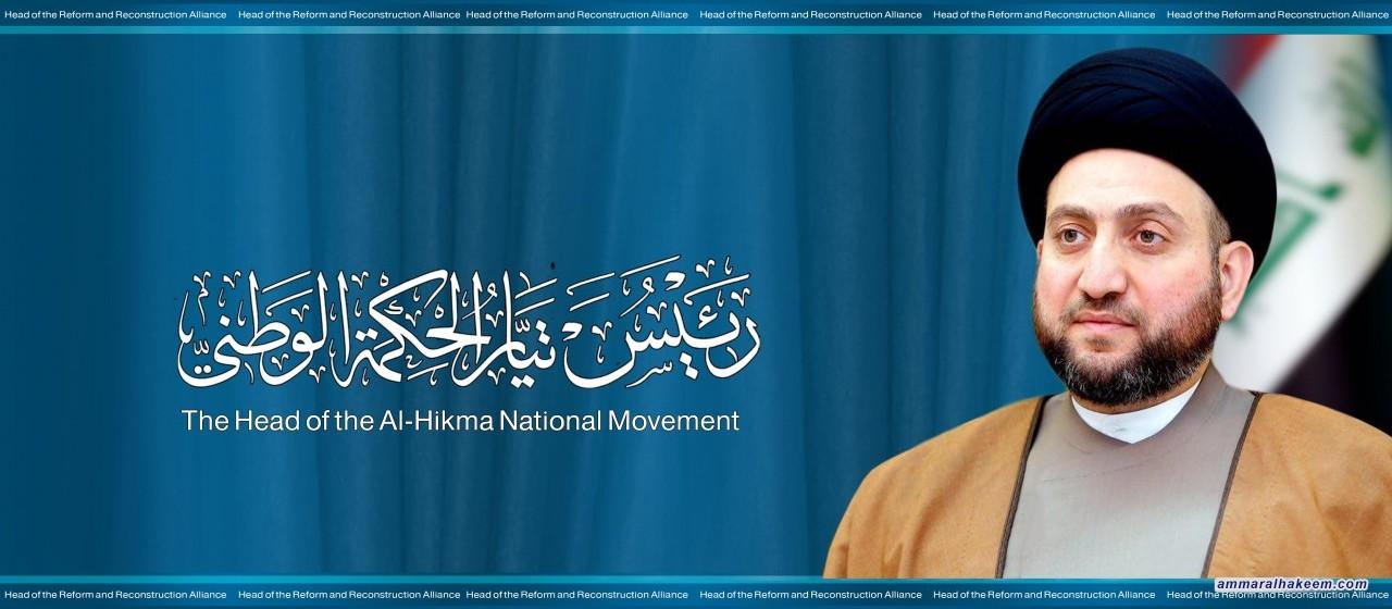 السيد عمار الحكيم يطالب قيادات تحالف الاصلاح والاعمار باختيار رئيس جديد له