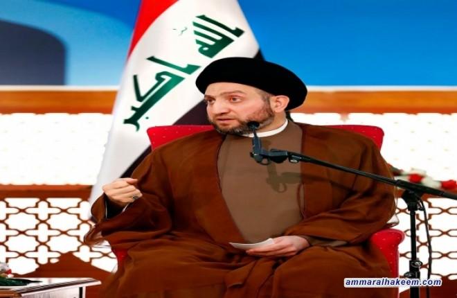 كلمة السيد عمار الحكيم في برنامج البعثات الدبلوماسية في العراق