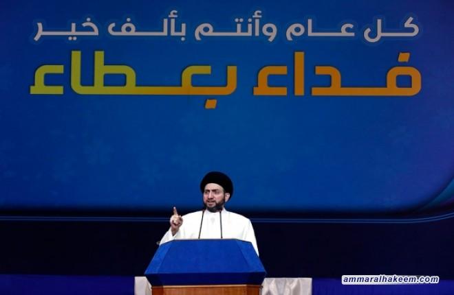 نص كلمة السيد عمار الحكيم في خطبة عيد الاضحى المبارك لعام 1438 هـ الموافق 2-9-2107