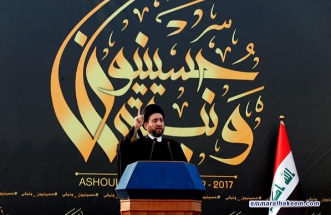 نص كلمة السيد عمار الحكيم في الاول من محرم الحرام لعام 1439 هـ الموافق 22-9-2017 م