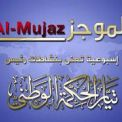 Al-Moujaz...Weekly News of activities of the Head of the Al-Hikma National Movement 17-10-2018