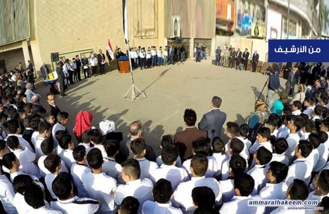 بمناسبة عيدهم الاغر ..السيد عمار الحكيم يطالب بتوفير متطلبات المعيشية الكريمة للأسرة التربوية