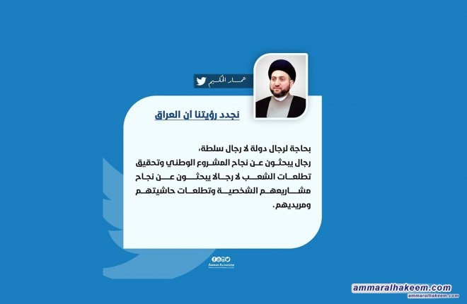Sayyid Ammar al-Hakim reiterates the need for men of state to achieve the aspirations of the people