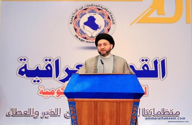 نص كلمة السيد عمار الحكيم في المؤتمر الاول للقمة العراقية للمنظمات غير الحكومية