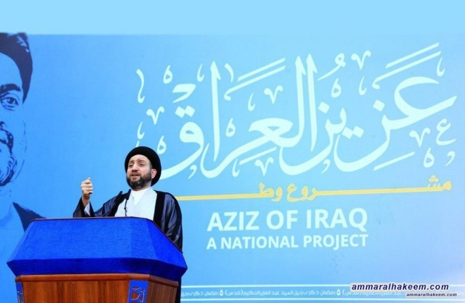 Sayyid Ammar al-Hakim: America's strangulation of Iran has disastrous and dangerous effects on Iraq