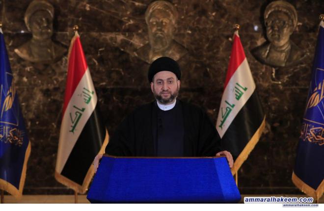 السيد عمار الحكيم يدعو لمشروع وطني يرتكز على الأمة العراقية واستعادة هيبة الدولة واسترداد الديمقراطية