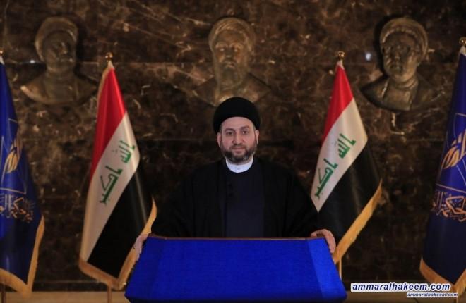 نص كلمة السيد عمار الحكيم بذكرى استشهاد السيد محمد باقر الحكيم ويوم الشهيد العراقي في الاول من رجب الموافق 26-2-2020