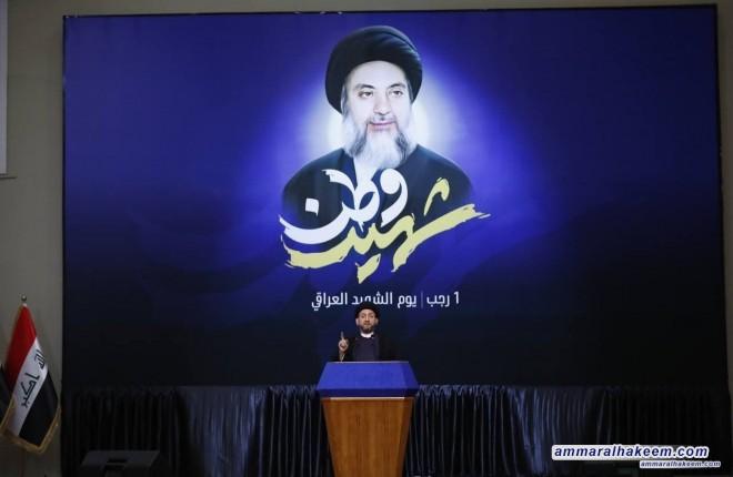 نص كلمة السيد عمار الحكيم في يوم الشهيد العراقي، في الاول من رجب الحفل التأبيني الرسمي 1442 هـ الموافق 13-2-2021م