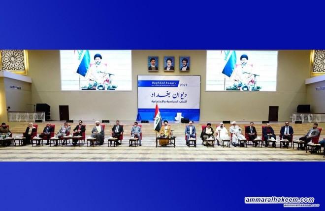 السيد عمار الحكيم: الانتخابات القادمة اخطر من انتخابات ٢٠٠٥ ولا مجال لتأجيلها