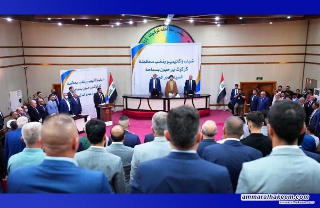 Sayyid Ammar Al-Hakeem: make Kirkuk diversity capital, establish Iraqi Dialogue Center in it