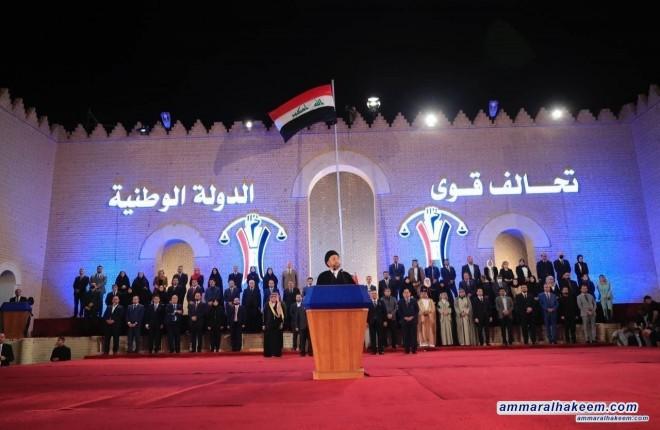 نص كلمة السيد عمار الحكيم في الاعلان الرسمي لتحالف قوى الدولة الوطنية