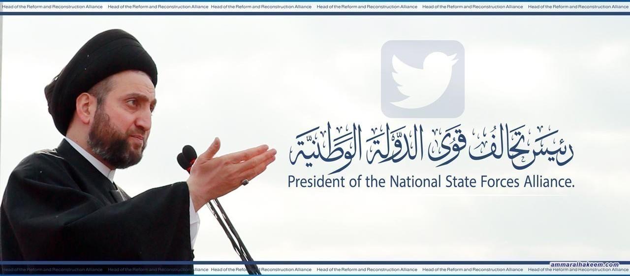 في اليوم الدولي للسلام .. السيد عمار الحكيم يدعو العالم لنبذ العنف والكراهية