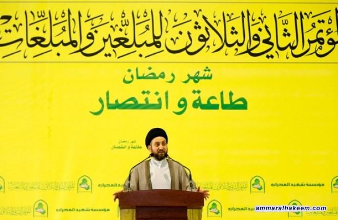 نص كلمة السيد عمار الحكيم في مؤتمر المبلغين والمبلغات ( المحور السياسي )19-5-2017