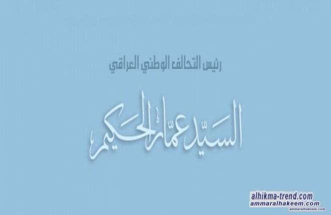نص الكلمة الدينية للسيد عمار الحكيم في خطبة عيد الاضحى المبارك لعام 1437 هـ الموافق 12-9-2016