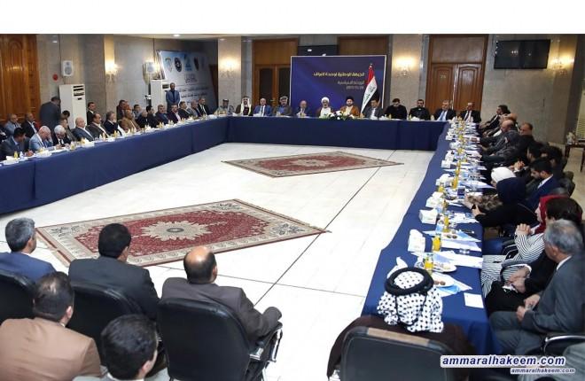 السيد عمار الحكيم : وحدة العراق تحتاج الى مقومات منها العمل على اندكاك المواطن وتمسكه بوطنه عبر مشاريع اقتصادية وتنموية