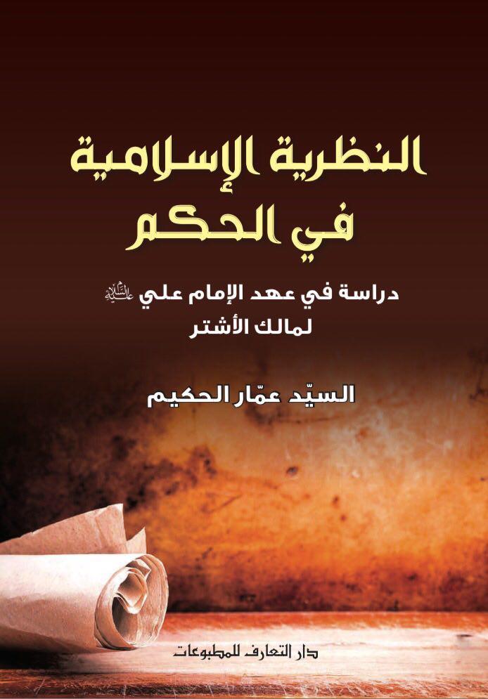 النظرية الاسلامية في الحكم