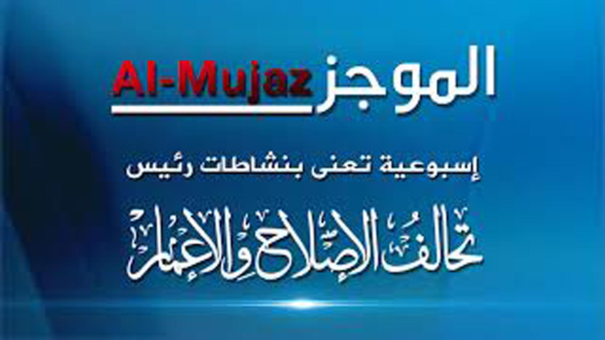 Al-Moujaz...Weekly News of activities of the Head of the Al-Hikma National Movemen