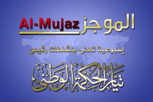 Al-Moujaz... Head of the Al-Hikma National Movement Activities Weekly Publication