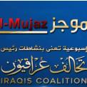 الموجز ... اسبوعية تعنى بنشاطات رئيس تحالف عراقيون